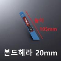 일본 본드헤라 20mm [가죽공예]