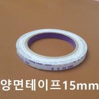 양면테이프 15mm [가죽공예]