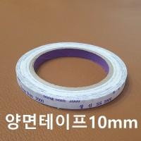 양면테이프 10mm [가죽공예]
