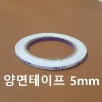 양면테이프 5mm [가죽공예]