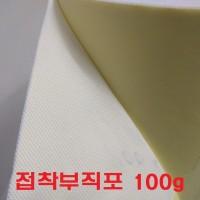 접착부직포 100g [가죽공예 보강재]