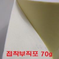 접착부직포 70g [가죽공예 보강재]