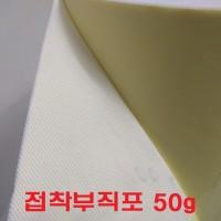 접착부직포 50g [가죽공예 보강재]