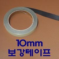 국산보강테이프10mm [가죽공예 보강재]