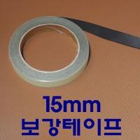 국산보강테이프15mm [가죽공예 보강재]
