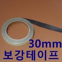 국산보강테이프30mm [가죽공예 보강재]
