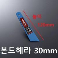 일본 본드헤라 30mm [가죽공예]