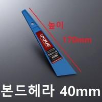일본 본드헤라 40mm [가죽공예]