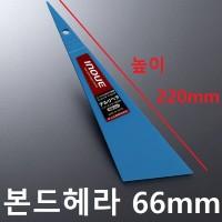 일본 본드헤라 66mm [가죽공예]