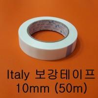ITALY 보강테이프10mm [가죽공예 보강재]