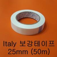 ITALY 보강테이프25mm [가죽공예 보강재]