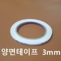 양면테이프 3mm [가죽공예]