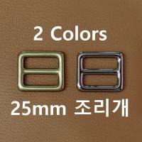 조리개(비죠)25mm(2colors) [브라스 가죽공예]
