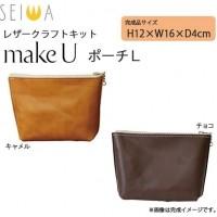 DIY 키트 POUCH 'L' - Chocolate (makeU by SEIWA)